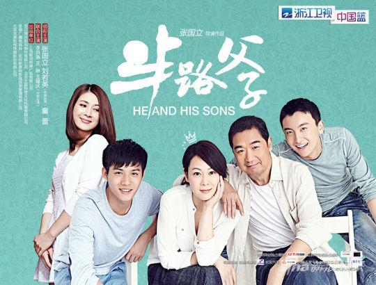 《半路父子》今晚首播 刘若英变身苦情女