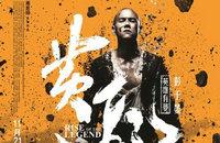 《黄飞鸿》英雄本色海报 显英雄真性情