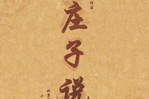 庄子说(2014.12.17-2014.12.21)