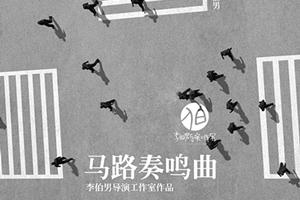 马路奏鸣曲(2014.12.24-2014.12.27)
