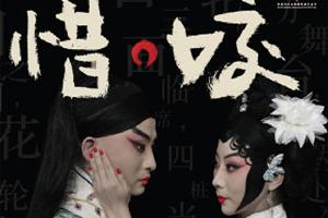 京剧《惜-姣》(2014.10.17---2014.10.19 )