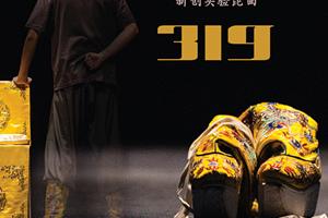 昆剧《319》(2014.11.12---2014.11.14)