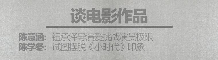 陈学冬陈意涵标题1