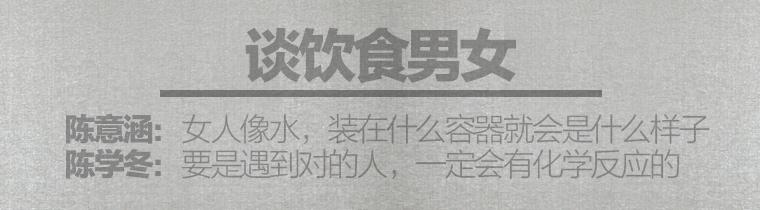 陈学冬陈意涵标题2