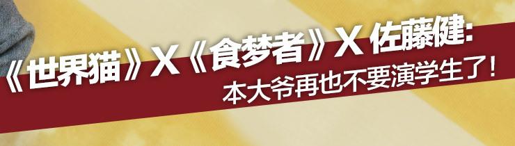 佐藤健标题2