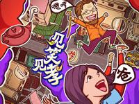 《旋风孝子》概念海报曝光!将于1月23日首播