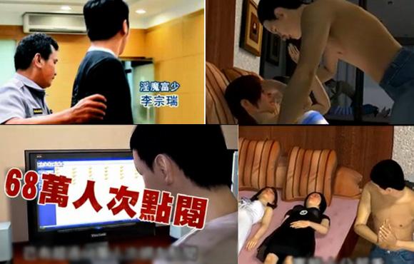 视频:李宗瑞多部性爱视频遭外泄
