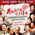 花儿为什么这样红-节日音乐会时间:3月8日地点:北京音乐厅