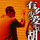 话剧《有多少爱可以胡来》时间:3月5-22日地点:北演(东图)剧场