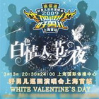 2009好男儿巡回演唱会时间:3月13日地点:上海长宁国际体操中心