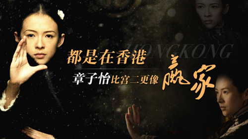 策划:都是在香港,章子怡比宫二更像赢家