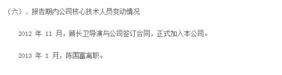财报显示:顾长卫加入陈国富离职