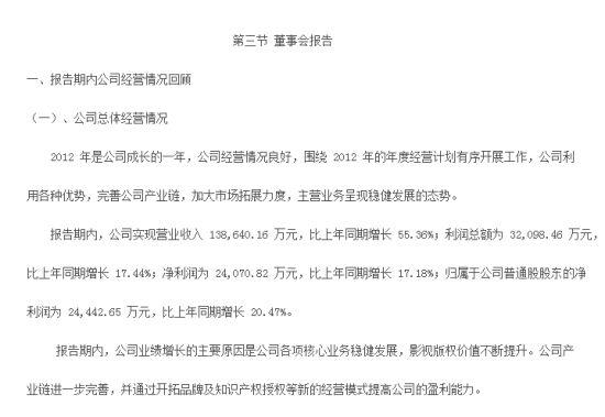 财报显示,公司的营业收入比上年同期增长了55.36%,其中电影业务同比增长达197.96%。