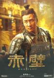 组图:《赤壁》8款人物海报曝光7月10日公映