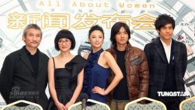 组图:《女人不坏》上海首映周迅大呼心疼大齐