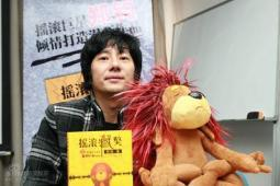 郑钧推出漫画宣称并非玩票还将做续集(组图)