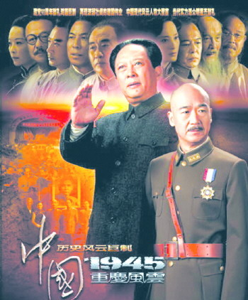 《中国1945之重庆风云》再现重庆谈判精彩故事