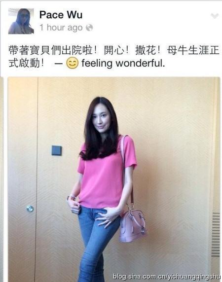 吴佩慈未婚产女风波不断 又曝逼婚内幕(组图)