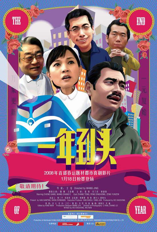 08最新爆笑贺岁《一年到头》DVD国语迅雷下载