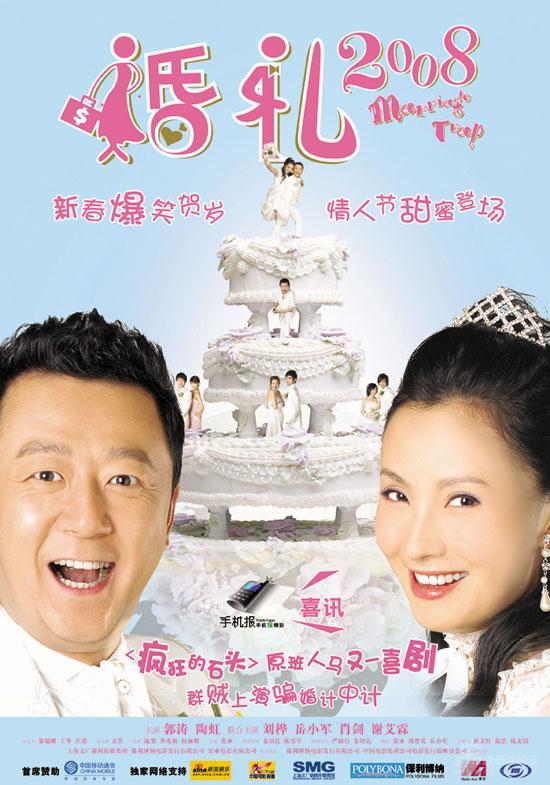 [婚礼2008 DVD国语中字][国产08最新贺岁爱情喜剧]