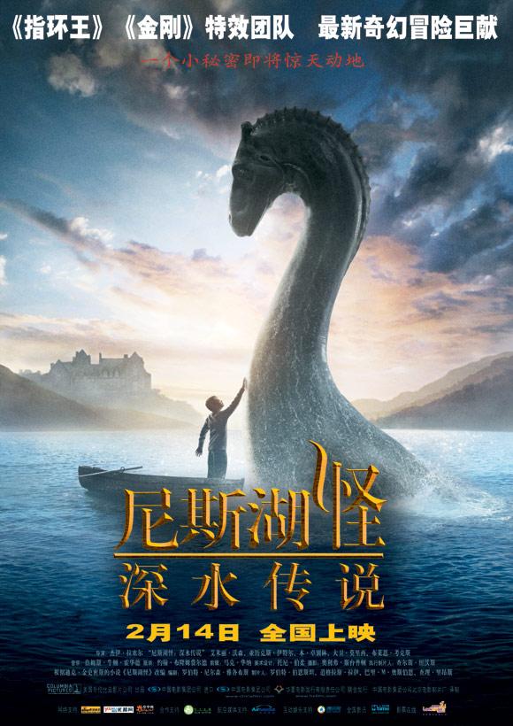 08最新奇幻巨片《尼斯湖水怪》DVD中英双字幕迅雷下载