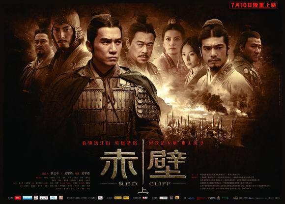 资料图片:电影《赤壁》内地横版海报