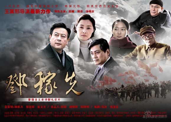 资料图片:电影《邓稼先》横版海报