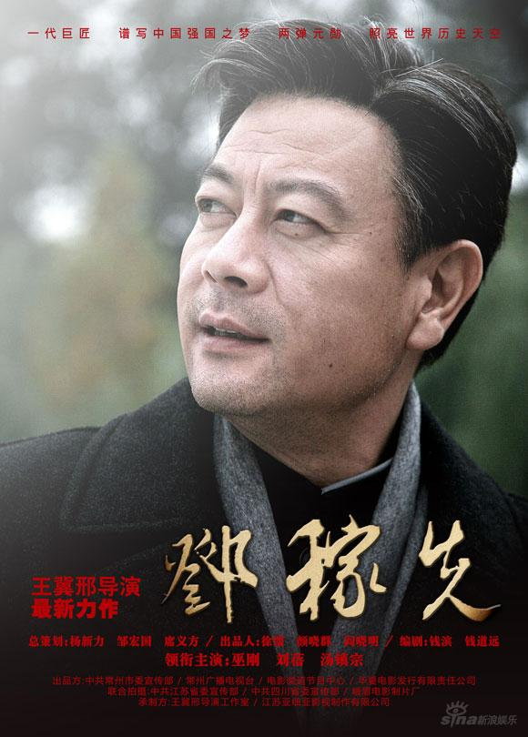 资料图片:电影《邓稼先》巫刚海报