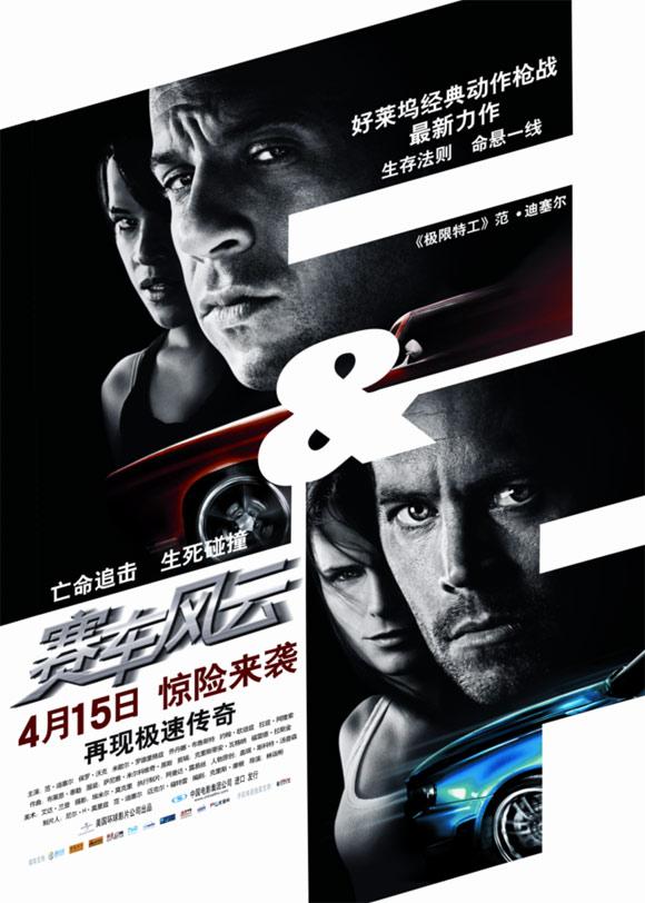 资料图片:影片《赛车风云》中文海报
