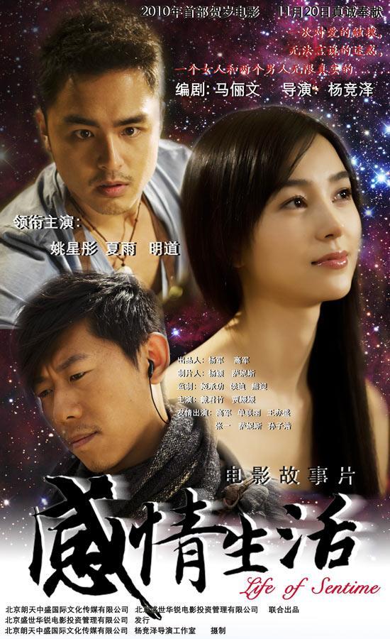 资料图片:电影《感情生活》最终版海报