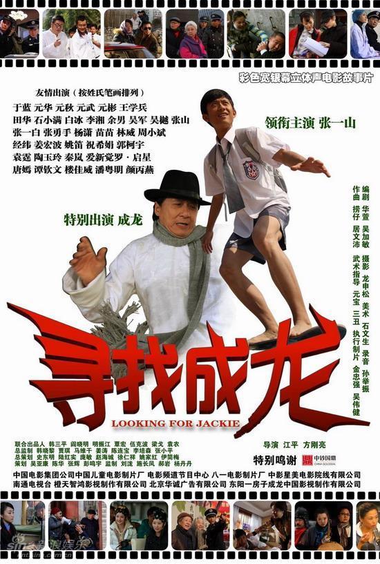 资料图片:电影《寻找成龙》海报(6)