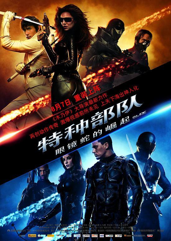 2009年 特种部队:眼镜蛇的崛起/义勇群英之毒蛇风暴/百战英雄 蓝光电影 [美国科幻片] 第1张海报