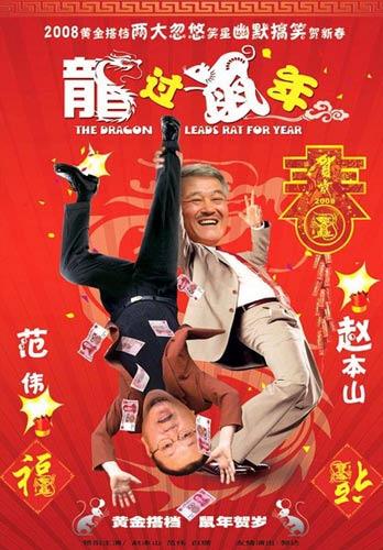 赵本山范伟搭档08年贺岁片《龙过鼠年》(图)