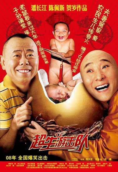 陈佩斯携喜剧片《超生游击队》重返贺岁大荧幕
