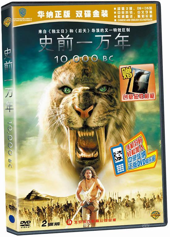 《史前一万年》正版DVD6月19日震撼登场(图)