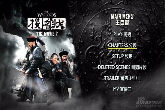 《投名状》香港三碟导演版再现黑帮英雄梦-简评