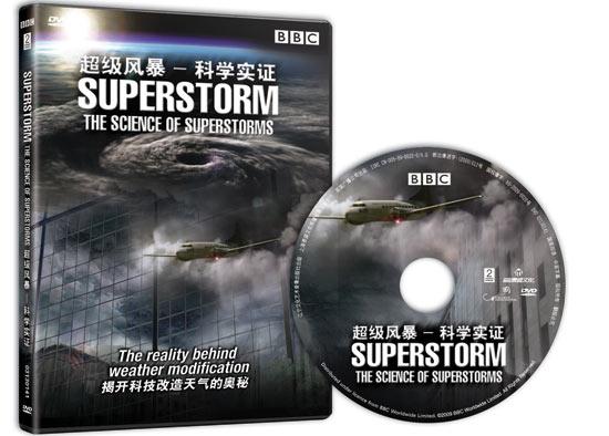 纪录片《超级风暴》发行全面揭秘神秘飓风(图)