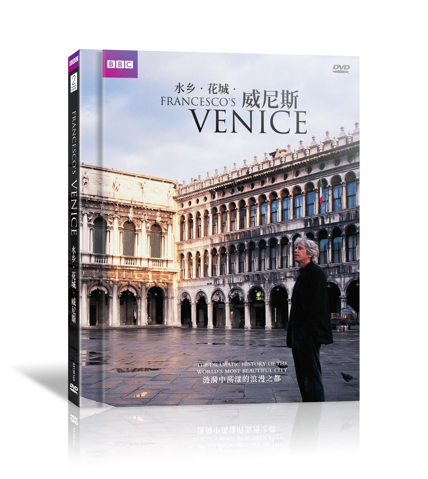 BBC纪录片《水乡-花城-威尼斯》引进发行