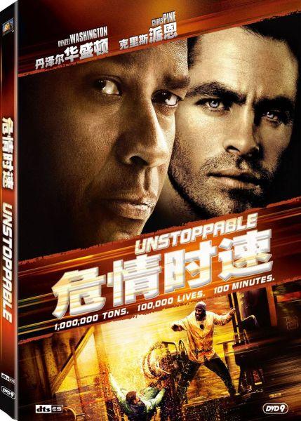 《危情时速》DVD9发行