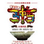 话剧《丐中丐》时间:12月23日地点:北京国安剧院