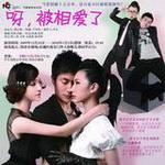 音乐剧《呀,被相爱了》地点:国话小剧场时间:12.24-01.03