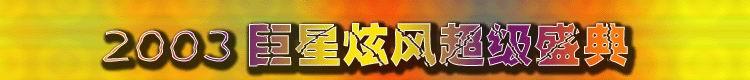 2003巨星炫风超级盛典