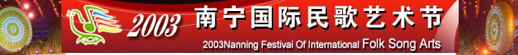 2003南宁民歌节