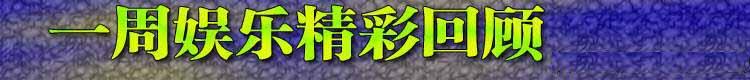 一周娱乐精彩回顾(01.10-01.16)