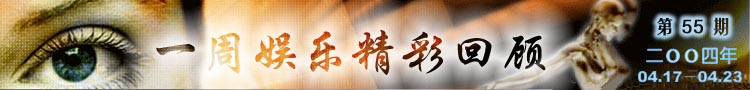 一周娱乐精彩回顾(04.17-04.23)