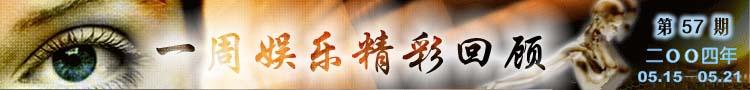 一周娱乐精彩回顾(05.15-05.21)