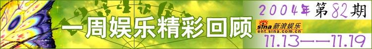 一周娱乐精彩回顾(11.13-11.19)