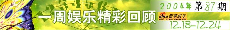 一周娱乐精彩回顾第87期(12.18-12.24)