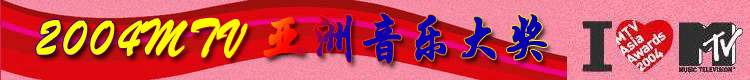2004MTV亚洲音乐大奖