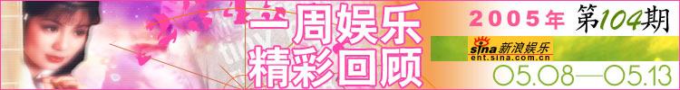 一周娱乐精彩回顾第104期(05.08-05.13)